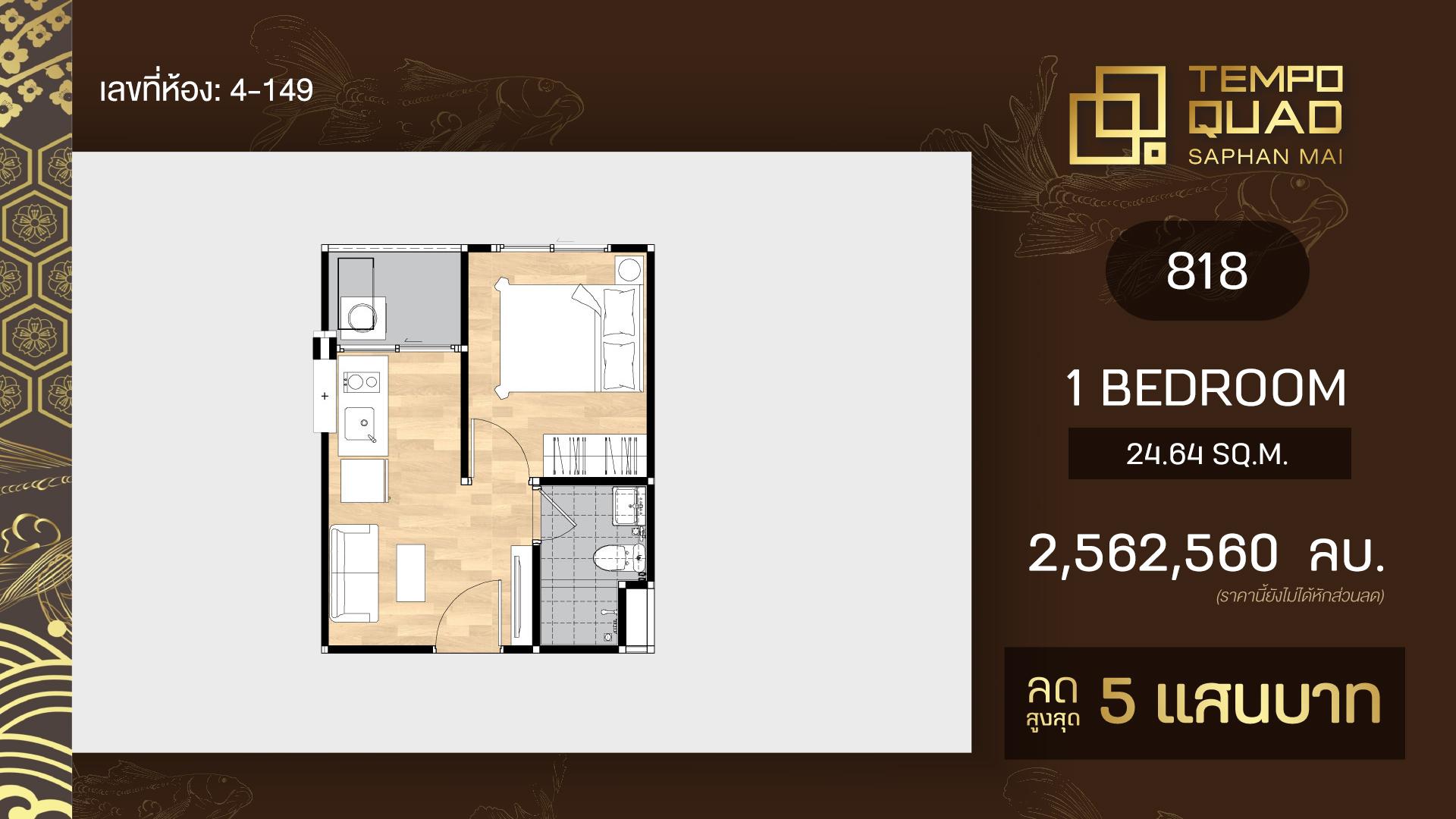 คอนโด 1 ห้องนอน ยูนิต 818